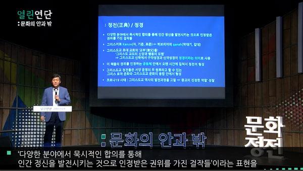 ▲ 지난 9월 19일, 박승찬 교수가 〈열린연단: 문화의 안과 밖 – 문화정전〉의 20번째 강연자로 나섰다. 사진제공=네이버문화재단